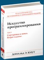 Купить книгу почтой в интернет магазине Книга Искусство программирования том 3. Сортировка, поиск. 2-е изд. Кнут