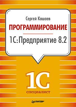 Купить книгу почтой в интернет магазине Программирование в 1С:Предприятие 8.2. Кашаев