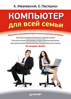 Купить книгу почтой в интернет магазине Компьютер для всей семьи. Жвалевский