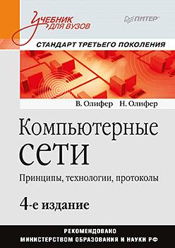 Купить книгу почтой в интернет магазине Компьютерные сети. Принципы, технологии, протоколы: Учебник для вузов. 4-е изд. Олифер