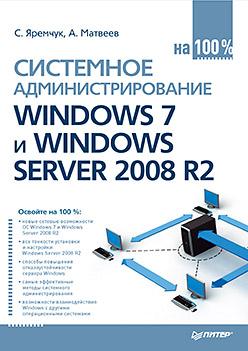 Купить книгу почтой в интернет магазине Системное администрирование Windows 7 и Windows Server 2008 R2 на 100%. Яремчук