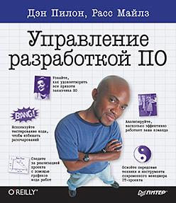 Купить книгу почтой в интернет магазине Управление разработкой ПО. Пилон