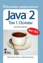 Купить книгу почтой в интернет магазине Книга Java 2. Библиотека профессионала. том 1. Основы. 8-е изд. Хорстманн