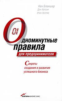 Купить книгу почтой в интернет магазине Книга Одноминутные правила для предпринимателя: Секреты создания и развития успешного бизнеса. Бланшар
