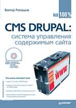Купить книгу почтой в интернет магазине Книга CMS Drupal: система управления содержимым сайта (+CD с видеокурсом)
