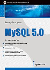 Книга MySQL 5.0. Библиотека программиста. Гольцман
