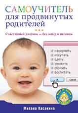 Книга Самоучитель для продвинутых родителей. Счастливый дитенок-без запар и пеленок. Касакина