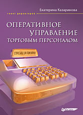 Купить книгу почтой в интернет магазине Книга оперативное управление торговым персоналом. Казаринова