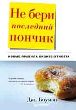 Купить книгу почтой в интернет магазине Книга Не бери последний пончик, или Новые правила бизнес-этикета. Боумэн