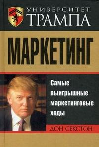 Купить книгу почтой в интернет магазине Книга Университет Трампа. Маркетинг . Секстон Д.