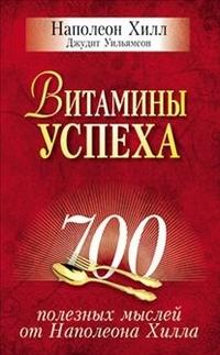 Купить книгу почтой в интернет магазине Книга Витамины успеха. Хилл Н., Уильямсон Д.