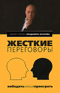 Купить книгу почтой в интернет магазине Книга Жесткие переговоры: победить нельзя проиграть. Козлов