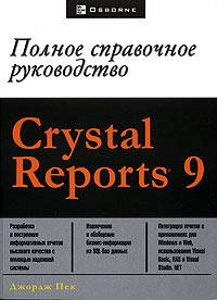 Купить книгу почтой в интернет магазине Книга CRYSTAL REPORT 9. Пек Дж