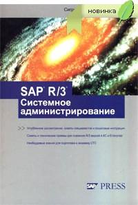 Купить книгу почтой в интернет магазине Книга SAP R/3. Системное администрирование. Хагеман