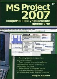 Книга MS Project 2007. Современное управление проектами. Шкрыль
