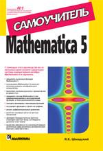 Купить книгу почтой в интернет магазине Книга Mathematica 5. Самоучитель. Шмидский