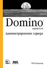 Купить книгу почтой в интернет магазине Книга Domino 5 & 6. Администрирование сервера. Киркланд