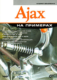 Купить книгу почтой в интернет магазине Книга Ajax в действии. Дейв Крейн