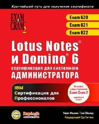Купить книгу почтой в интернет магазине Книга Lotus Notes и Domino 6: сертификация для системного администратора. Фишвик