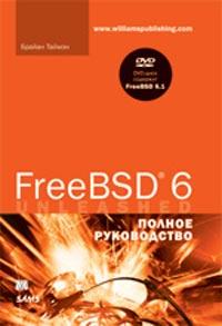 Купить книгу почтой в интернет магазине Книга FreeBSD 6. Полное руководство. Брайан Таймэн