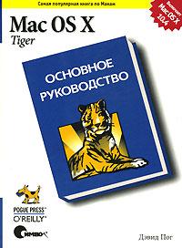 Купить книгу почтой в интернет магазине Книга Mac OS X Tiger. Основное руководство. Пог