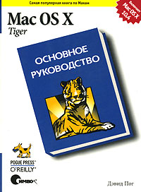 Книга Mac OS X Tiger. Основное руководство. Пог
