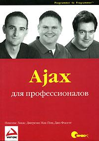 Книга Ajax для профессионалов. Закас