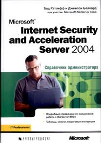 Купить книгу почтой в интернет магазине Книга Microsoft Internet Security and Acceleration (ISA) Server 2004. Справочник администратора. Рэт