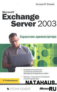 Купить книгу почтой в интернет магазине Книга Exchange Server 2003. Справочник администратора. Станек 2004