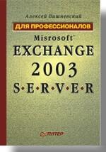 Книга Microsoft Exchange Server 2003. Для профессионалов. Вишневский