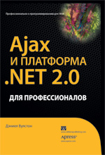 Купить книгу почтой в интернет магазине Книга Ajax и платформа .NET 2.0 для профессионалов. Вулстон