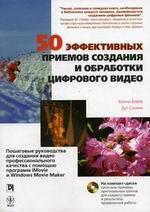 Купить книгу почтой в интернет магазине Книга 50 эффективных приемов создания и обработки цифрового видео. Бонни Блейк