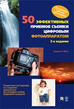 Купить книгу почтой в интернет магазине Книга 50 эффективных приемов съемки цифровым фотоаппаратом. 2-е изд. Кевин Л. Мосс