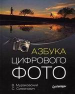 Купить Книга Азбука цифрового фото. Полноцветное издание. Мураховский