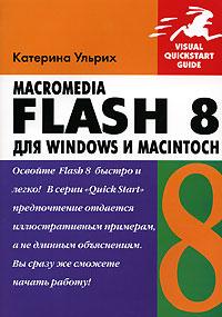 Купить книгу почтой в интернет магазине Книга Macromedia Flash  8 для Windows и Macintosh. Ульрих (+ CD)