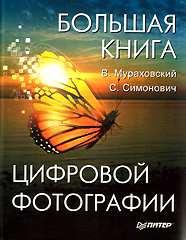 Купить книгу почтой в интернет магазине Книга Большая книга цифровой фотографии. Полноцветное издание. Мураховский, Луни