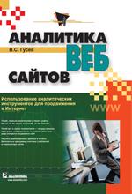 Купить книгу почтой в интернет магазине Книга Аналитика веб-сайтов. Использование аналитических инструментов для продвижения в Интернет. Гус