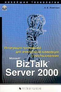 Купить книгу почтой в интернет магазине Книга Интеграция  приложений для электр. коммерции  с использованием BizTalk Server 2000. Ложечкин