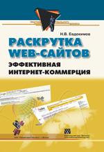 Купить книгу почтой в интернет магазине Книга Раскрутка Web-сайтов. Эффективная Интернет-коммерция. Евдокимов