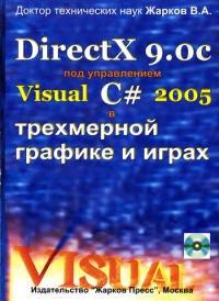 Купить книгу почтой в интернет магазине Книга Direct X 9.0c под управлением Visual C # 2005 в трехмерной графике и играх. Жарков (+CD)