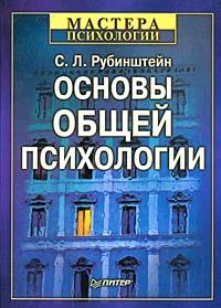 Книга Основы общей психологии. Рубинштейн