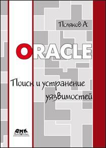 Купить книгу почтой в интернет магазине Книга Oracle. Поиск и устранение уязвимостей. Поляков