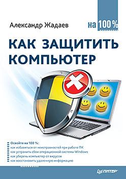 Купить книгу почтой в интернет магазине Книга Как защитить компьютер на 100% . Жадаев