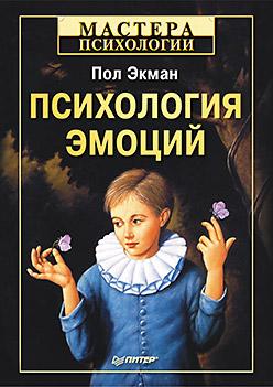 Купить книгу почтой в интернет магазине Книга Психология эмоций. 2-е изд. Экман