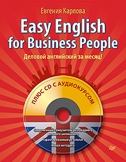 Книга Easy English for Business People (+СD) Деловой английский за месяц! Карлова