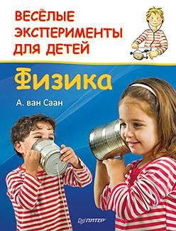 Книга Веселые эксперименты для детей. Физика. ван Саан