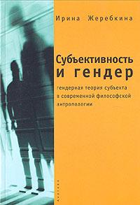 Купить книгу почтой в интернет магазине Книга Субъективность и гендер. Жеребкина