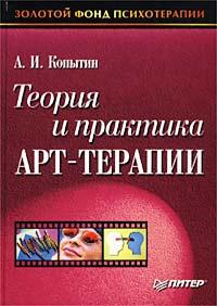 Книга Теория и практика арт-терапии. Копытина. Питер