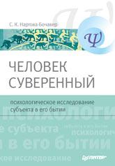 Купить книгу почтой в интернет магазине Книга Человек суверенный: психологическое исследование субъекта в его бытии. Нартова-Бочавер