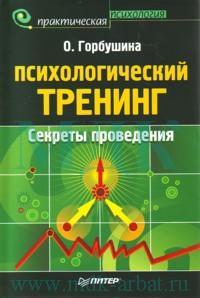 Купить книгу почтой в интернет магазине Книга Психологический тренинг. Секреты проведения. Горбушина